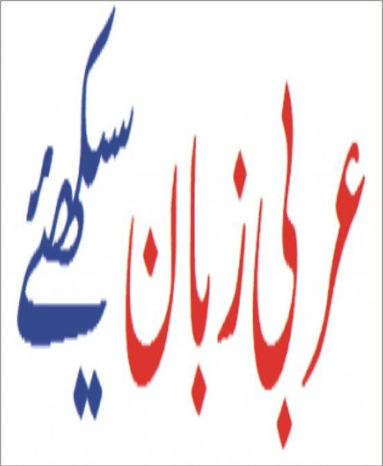 Arabic Language Course In Rawalpindi, Pakistan